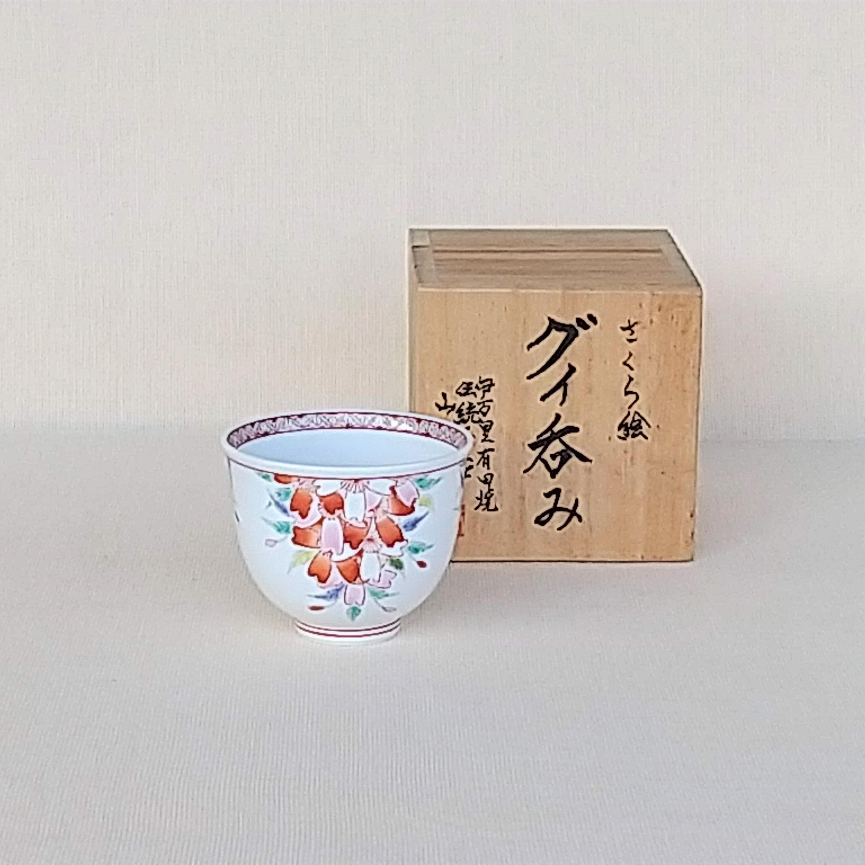 山口正勝作 桜絵 煎茶型 ぐい呑