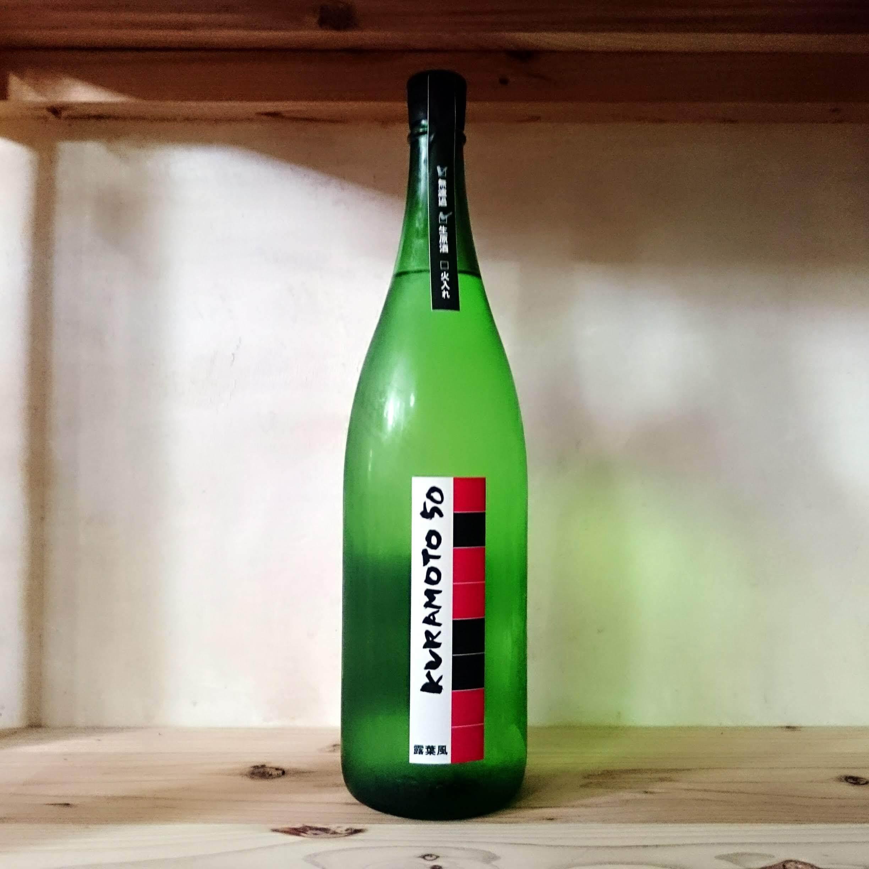 KURAMOTO50 露葉風 無濾過生原酒 1.8L
