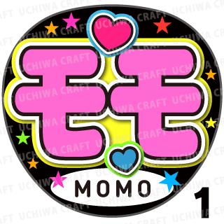 【プリントシール】【TWICE(トゥワイス)/모모】『モモ』K-POPのコンサートやツアーに!ONCE必須の応援うちわでファンサをもらおう!!!