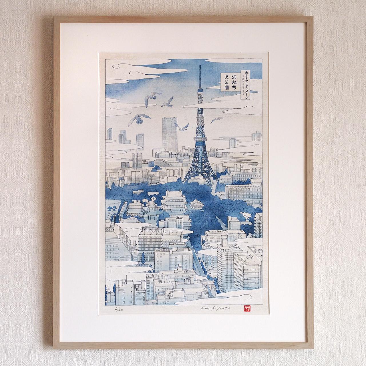 版画   浜松町・芝公園   東京風景 ブルー