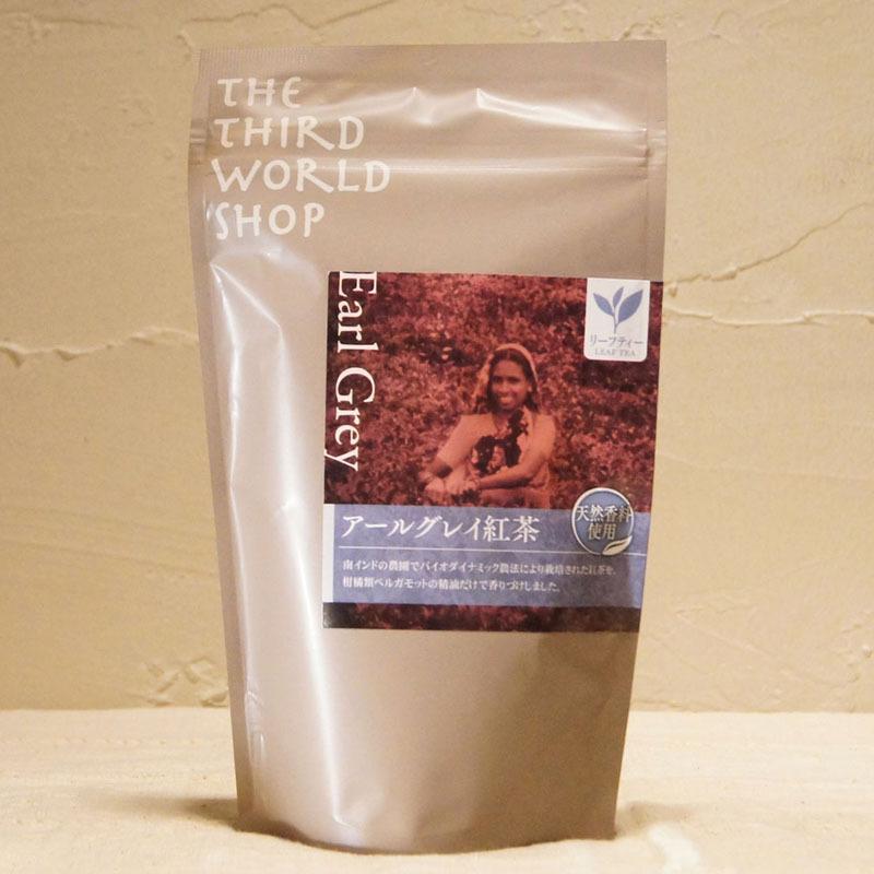 【第3世界ショップ】アールグレイ紅茶(リーフ)