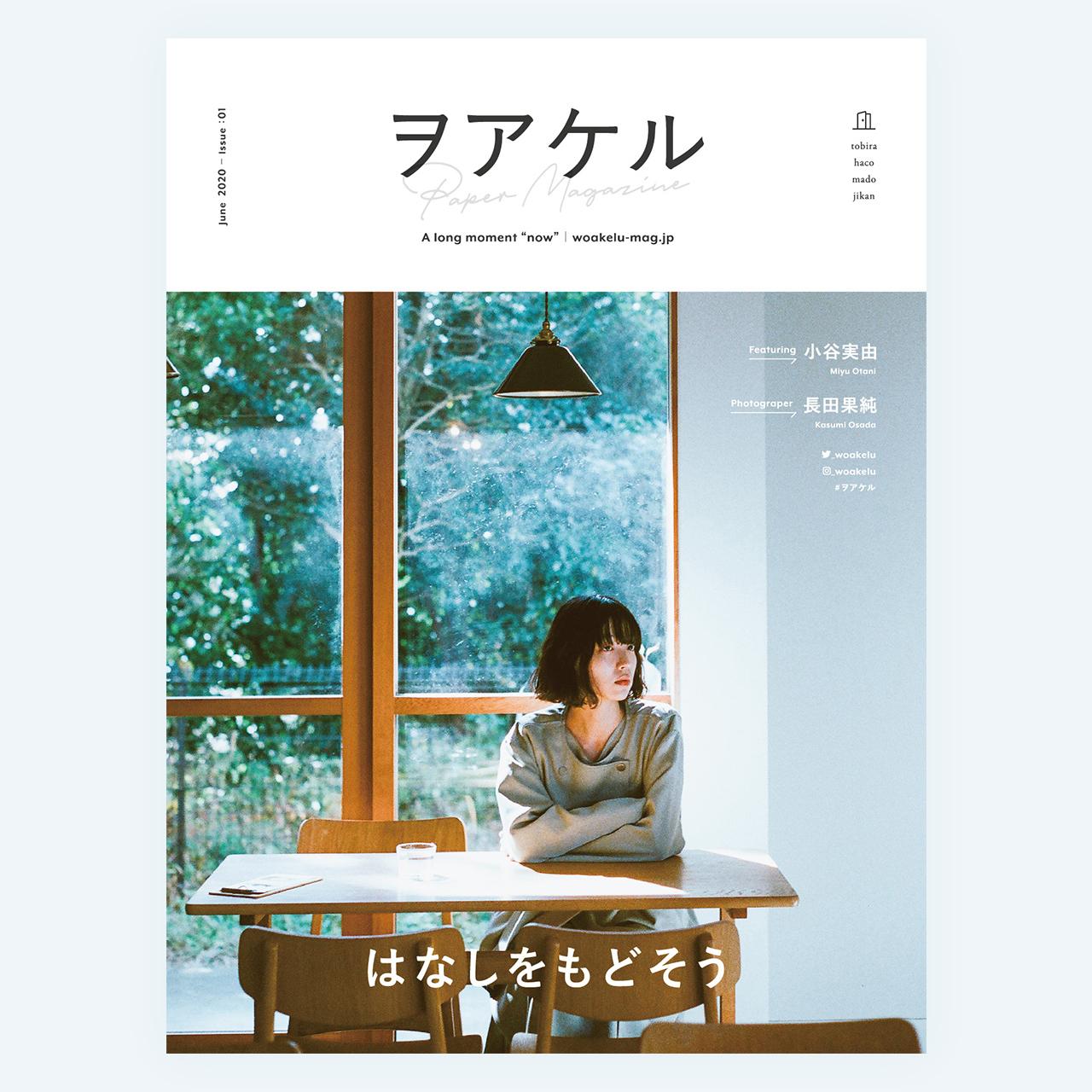 【ヲアケル】Issue:01 - はなしをもどそう