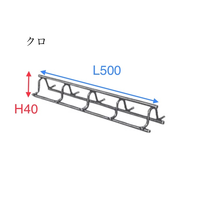 ハリ用バー型(W)H50×L500 クロ 50個入