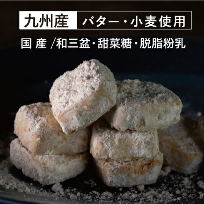バター香るザクほろ食感 九州純バタークッキー 昭栄堂
