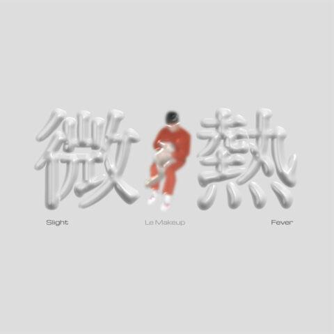 Le Makeup - 微熱 (CD)