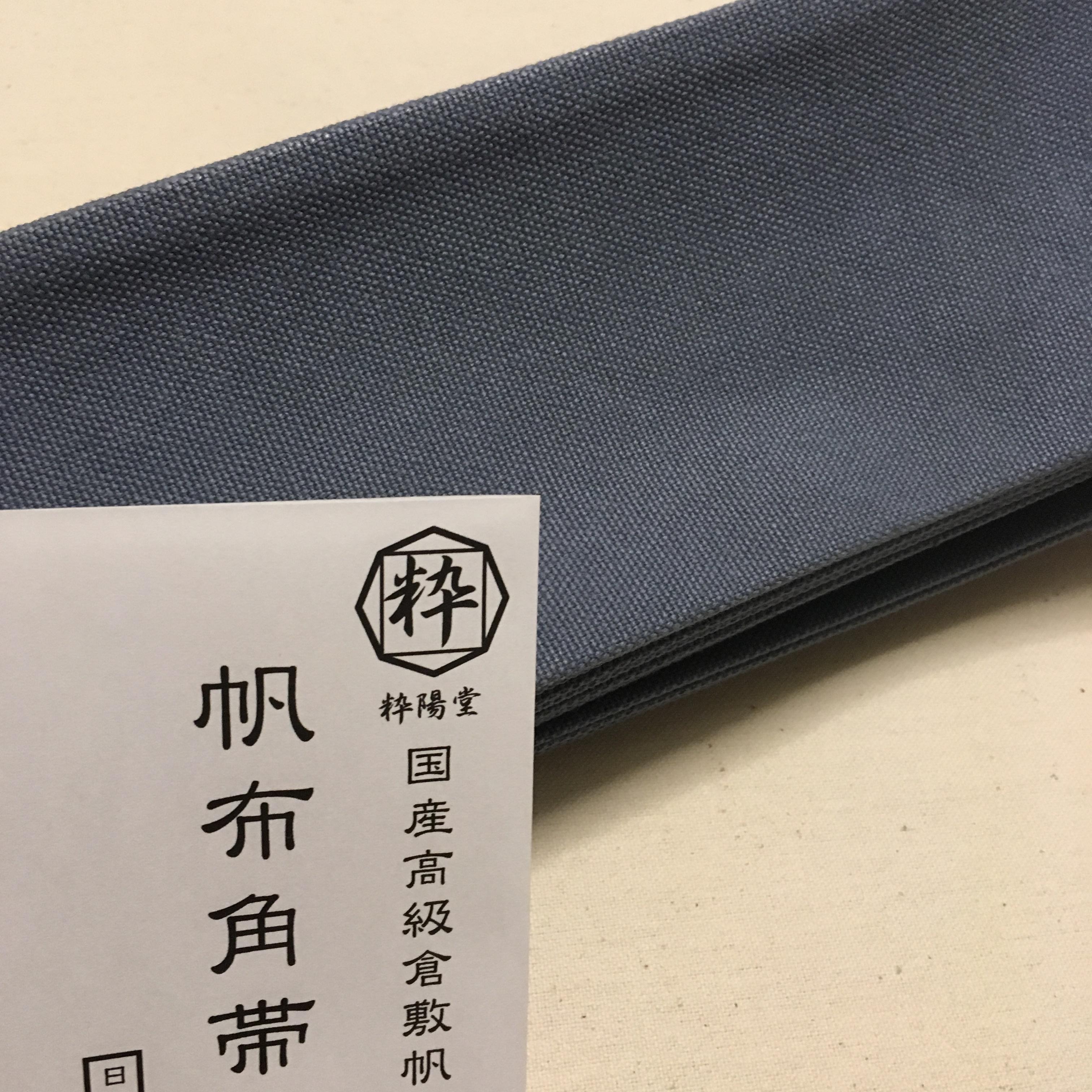 【限定色】帆布角帯・居合帯(アッシュグレー)