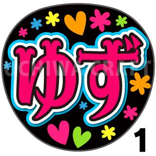【プリントシール】【ドラフト3期研究生/吉橋柚花】『ゆず』コンサートやライブに!手作り応援うちわで推しメンからファンサをもらおう!!