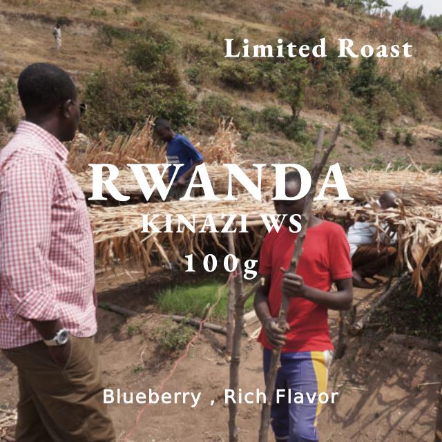 RWANDA|KINAZI NATURAL|中煎り |コーヒー豆