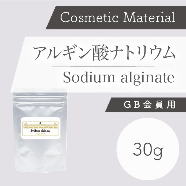 【GB会員用】アルギン酸ナトリウム 30g