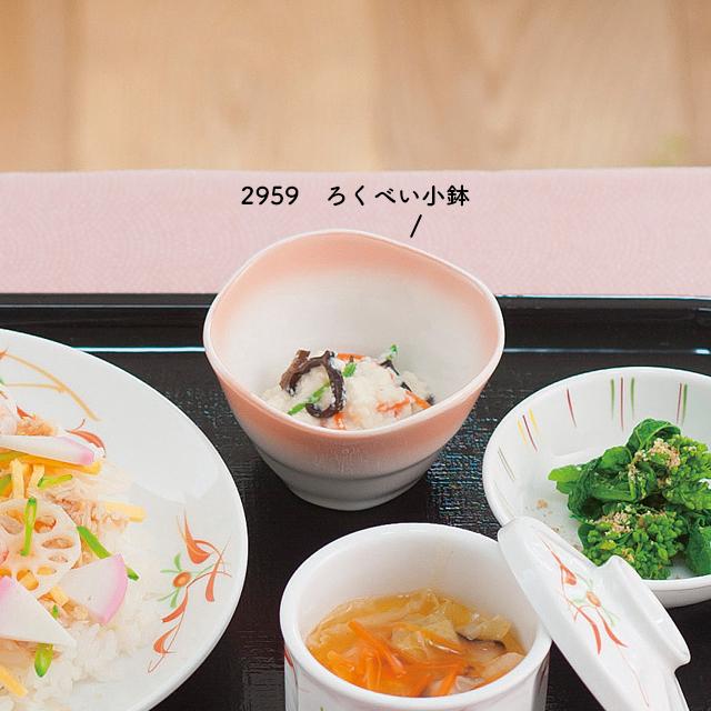 ろくべい小鉢(口径9.0×高さ5.2cm) ぼかしオレンジ【2959-2740】