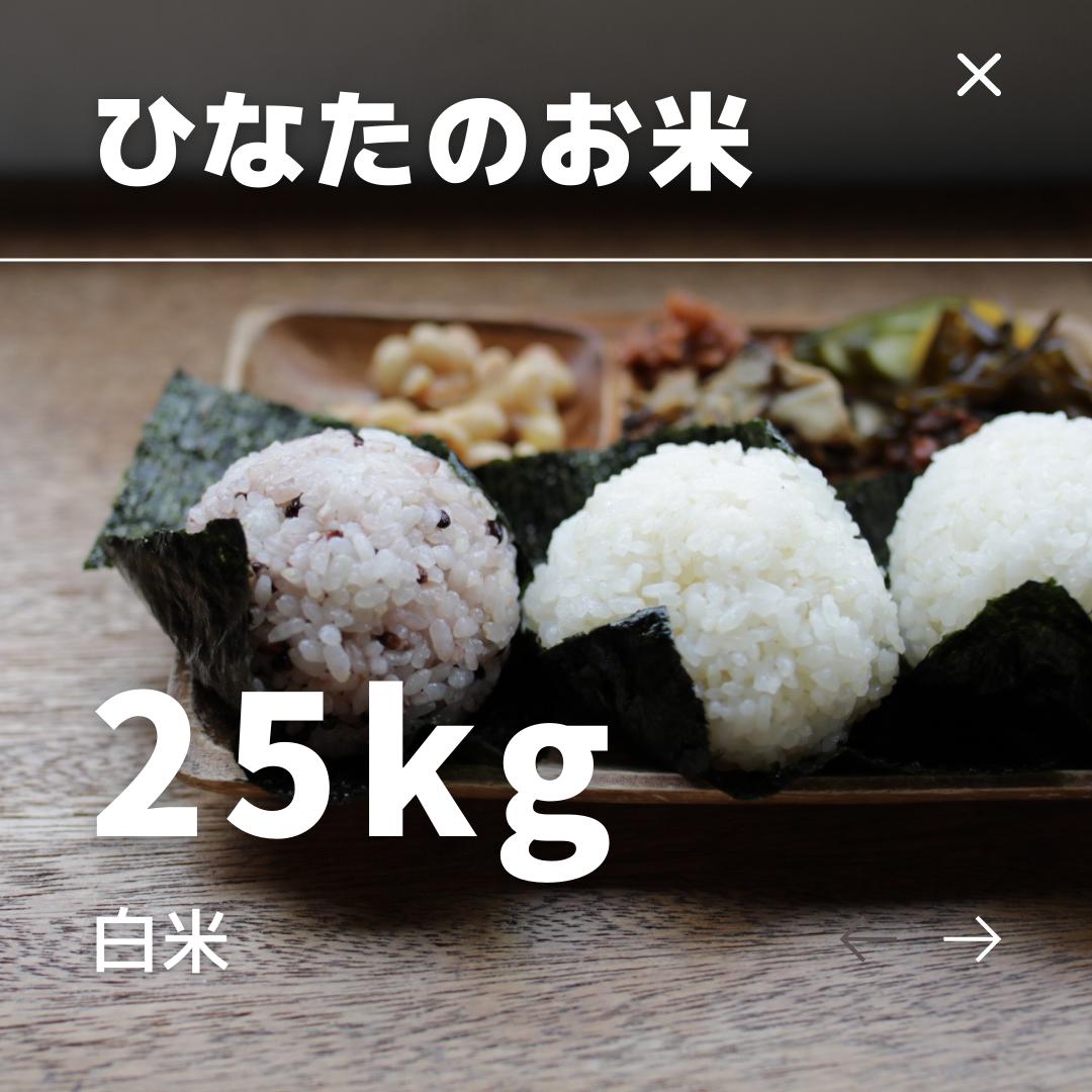 ひなたのお米 白米 25kg