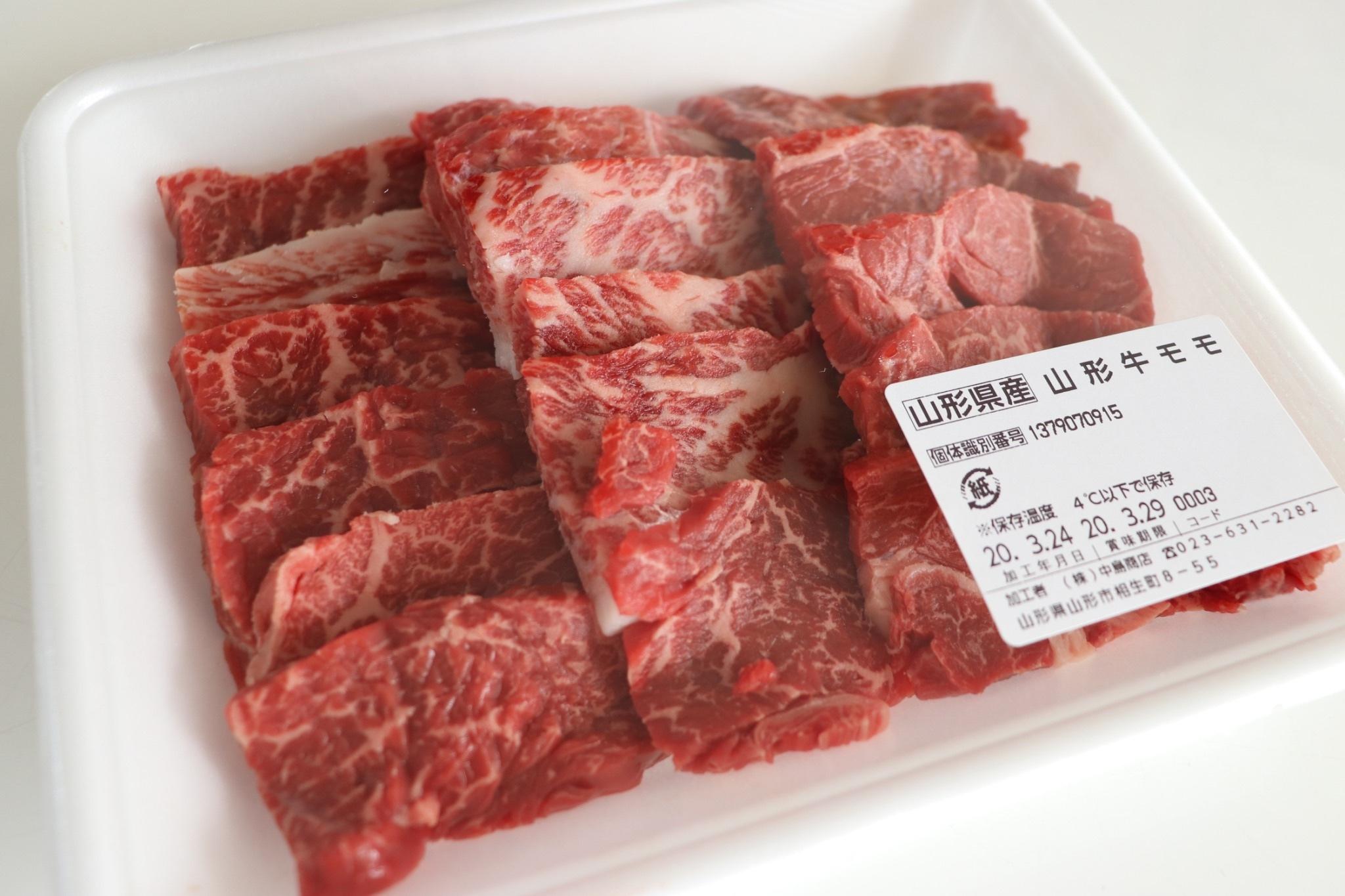 山形牛 もも 焼肉 300g