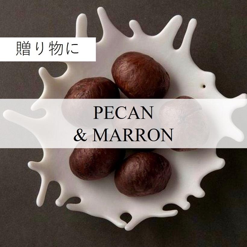 【クール便配送】PECAN & MARRON《化粧箱入》