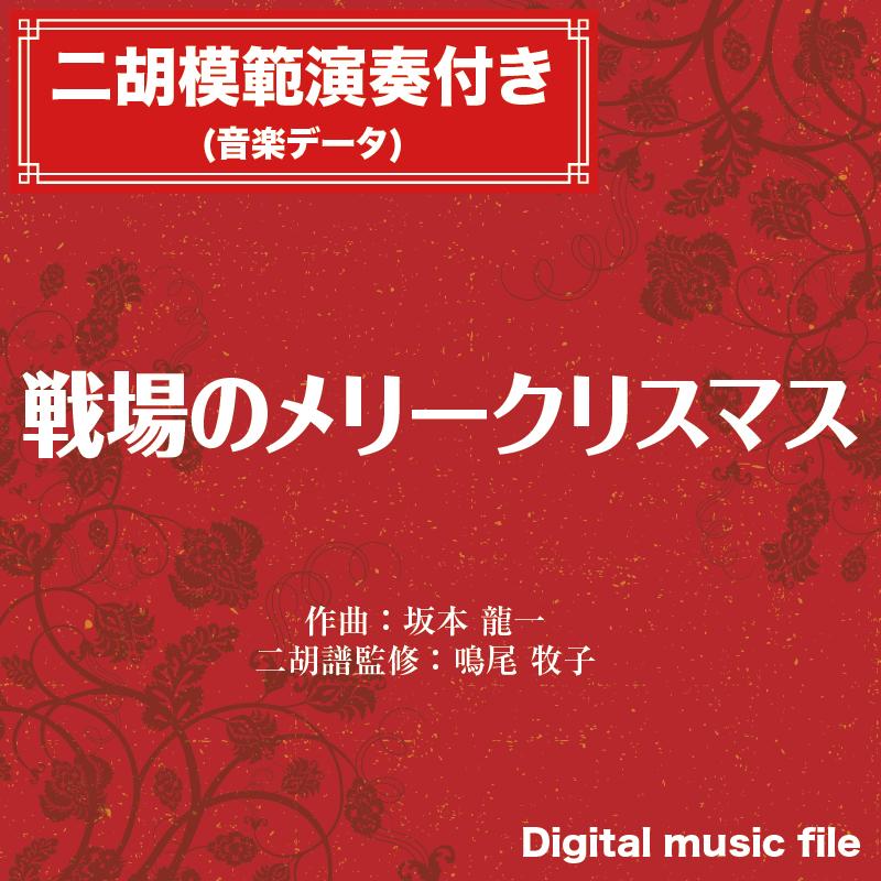 戦場のメリークリスマス -二胡模範演奏付き- 〔二胡向け〕 ダウンロード版