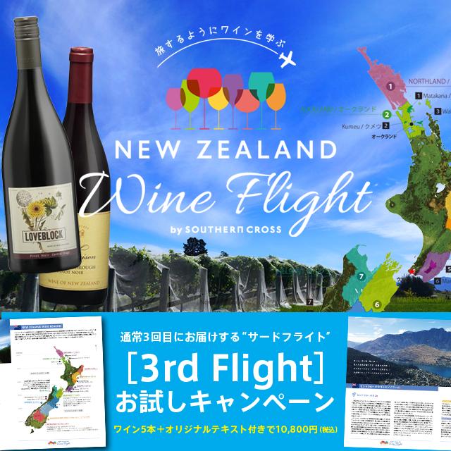 《 NEW ZEALAND Wine Flight / ニュージーランドワインフライト 》[3rd Flightだけ]お試しキャンペーン