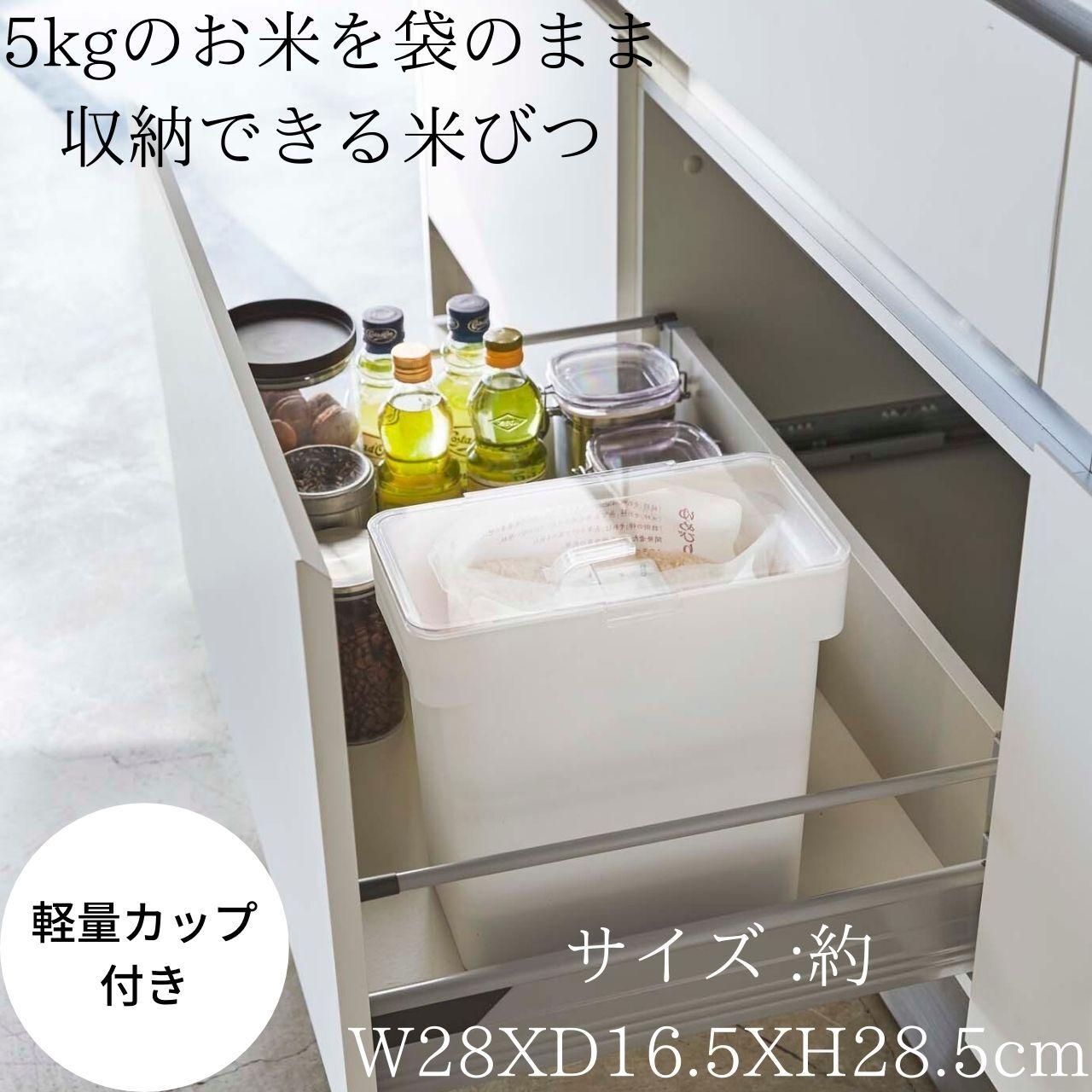 キッチンをスタイリッシュに!!密閉 袋ごと米びつ 5kg(軽量カップ付き)