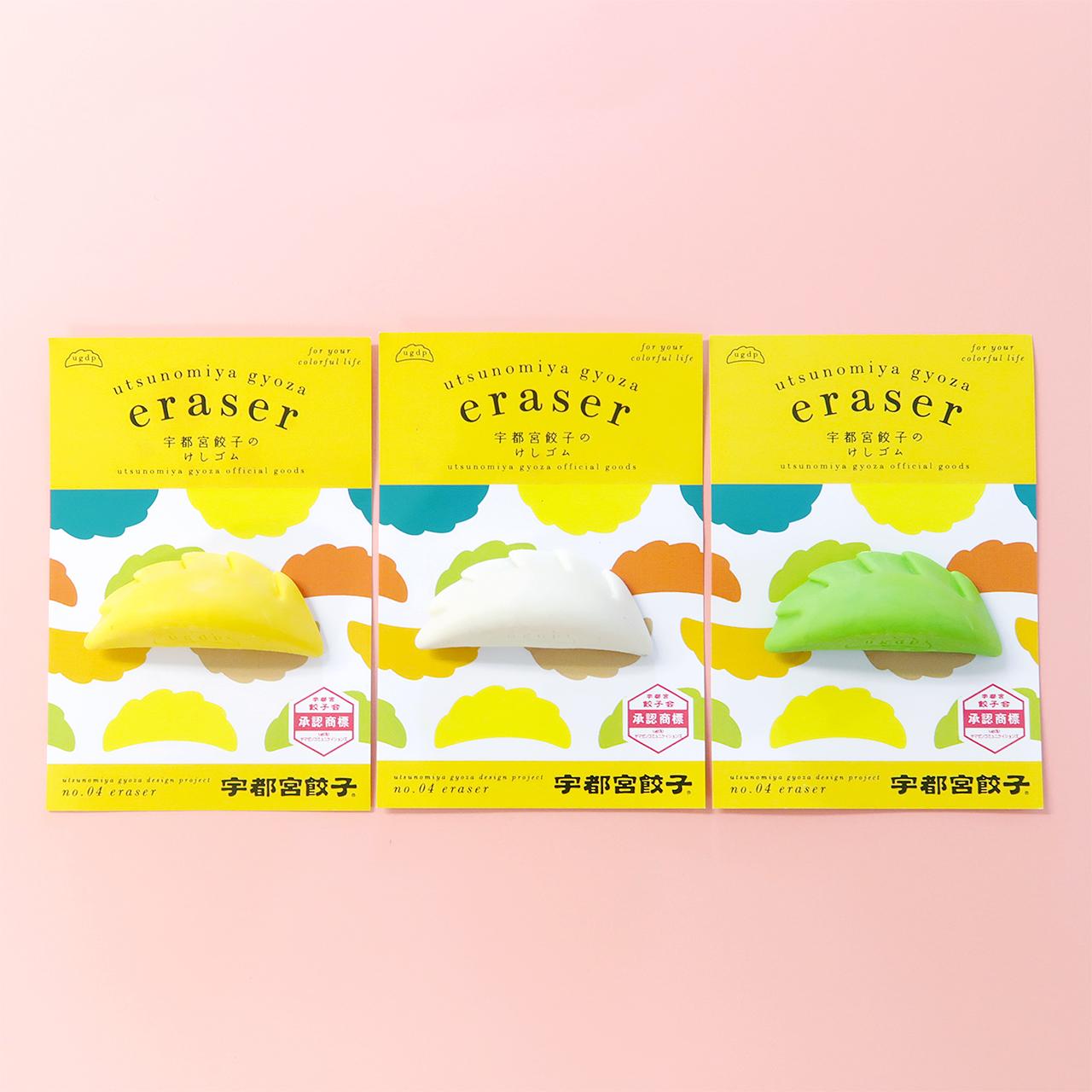 宇都宮餃子のけしゴム 3色セット【常温品】