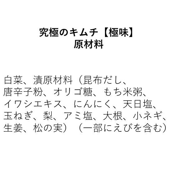 究極のキムチ【極味】(700g×2個)
