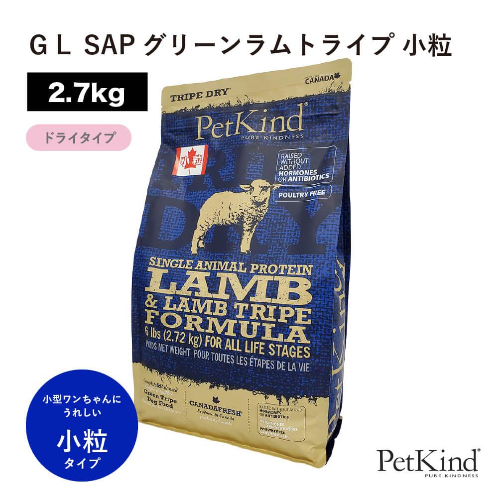 【ペットカインド】トライプドライ GL SAPグリーンラムトライプ 小粒 2.7Kg