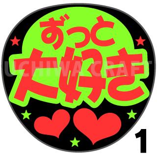 【蛍光2種シール】『ずっと大好き』コンサートやライブ、劇場公演に!手作り応援うちわでファンサをもらおう!!!
