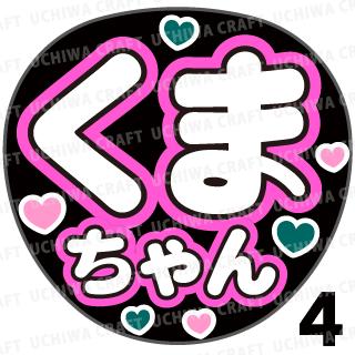 【プリントシール】【SKE48/チームE/熊崎晴香】『くまちゃん』コンサートや劇場公演に!手作り応援うちわで推しメンからファンサをもらおう!!