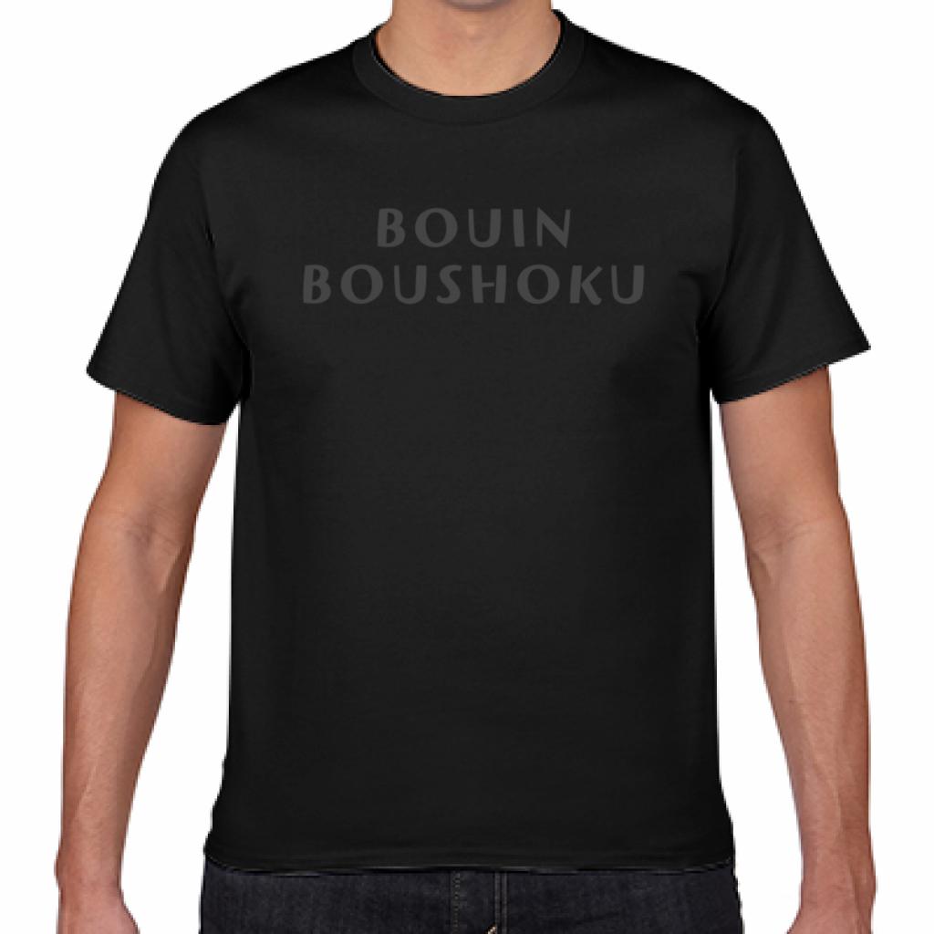 とうふめんたるずTシャツ(BOUINBOUSHOKU・黒)