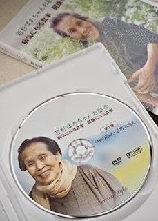 <6大特典付き>若杉ばあちゃんお話会DVD                 「病気になる食事・健康になる食事」6本セット