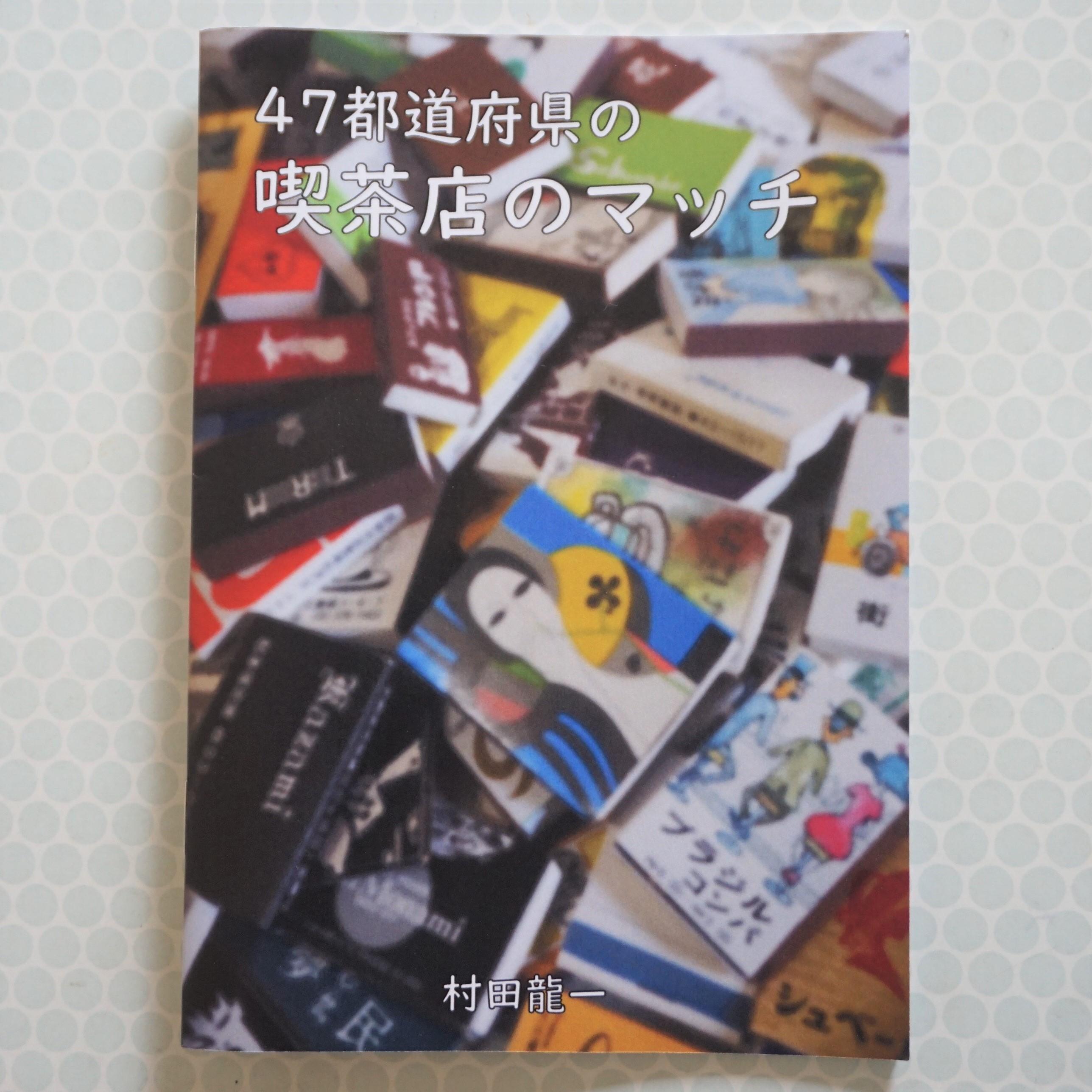 小冊子『47都道府県の喫茶店のマッチ』