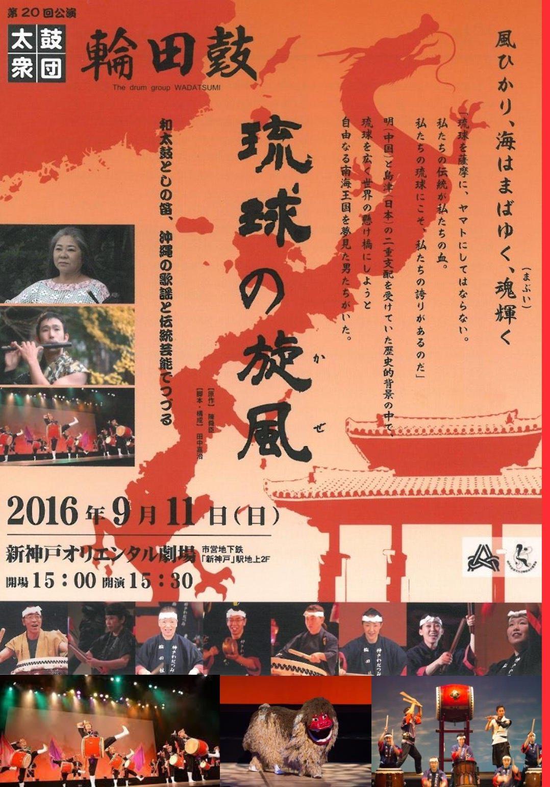 太鼓衆団 輪田鼓「琉球の旋風」(DVD)