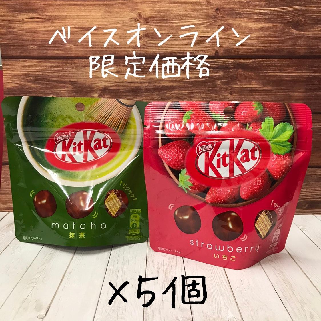キットカット ビッグリトル パウチ 45g ×どちらか5個(1個あたり95円)