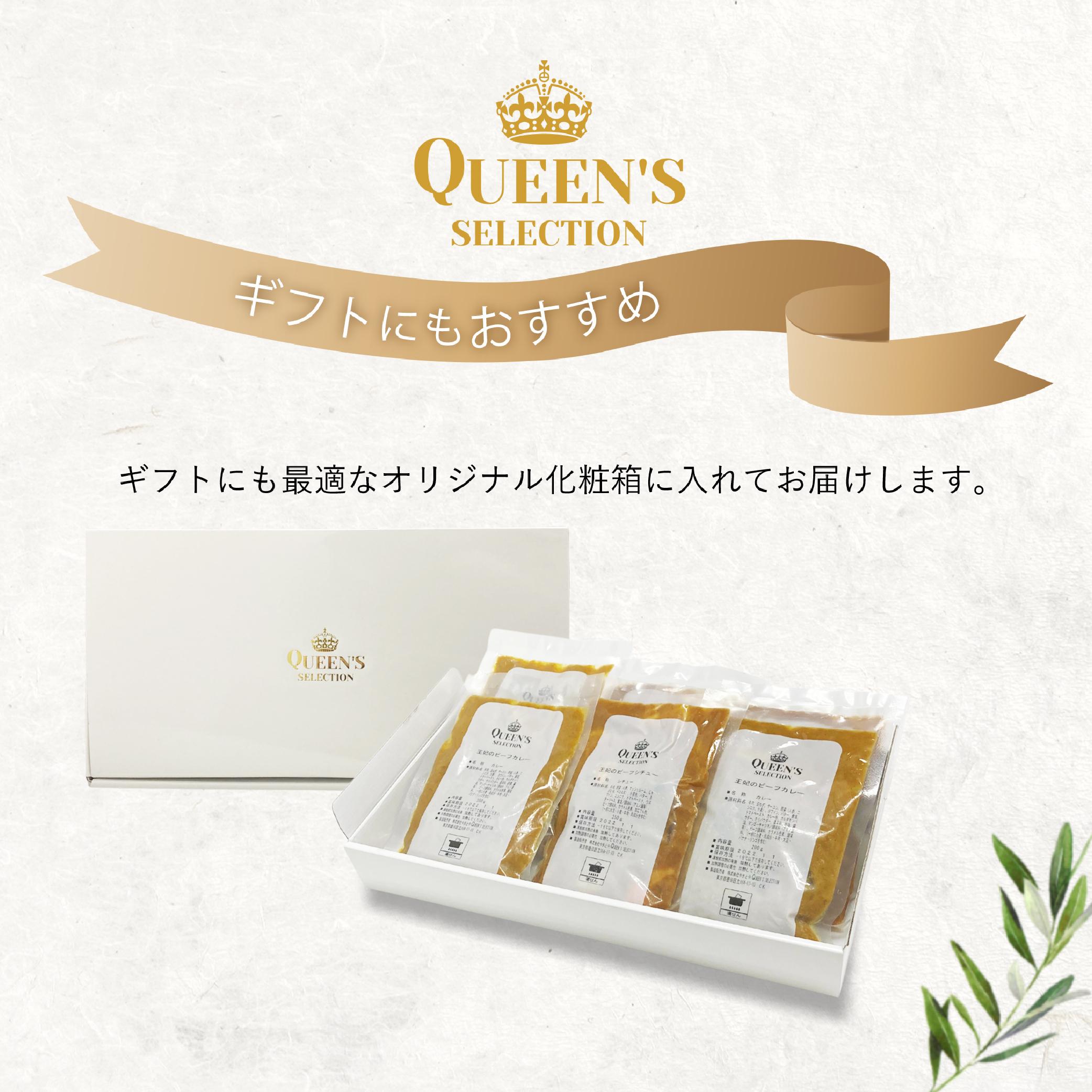 王妃の ビーフシチュー 【6食入】  |敬老の日 お歳暮ギフト プレゼント 誕生日 お取り寄せ