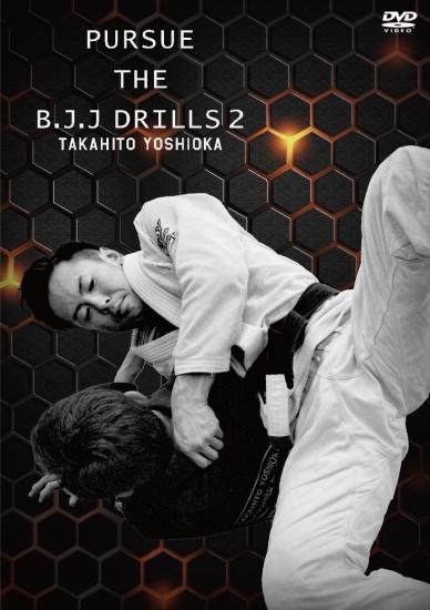 吉岡崇人 パース・ザ・BJJドリル2|ブラジリアン柔術教則DVD