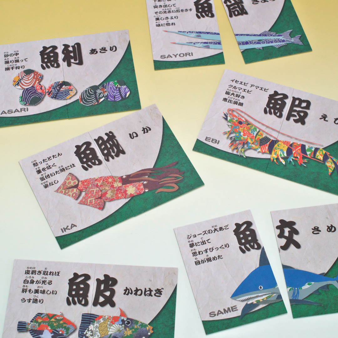魚魚(とと)あわせ 日本津々浦々