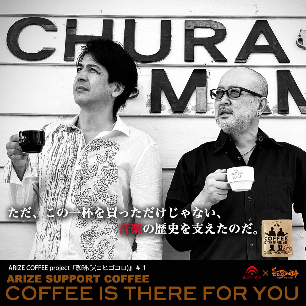 ARIZE COFFEE project『珈琲心(コヒゴコロ)』♯1
