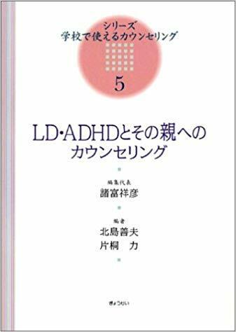 LD・ADHDとその親へのカウンセリング ~シリーズ・学校で使えるカウンセリング5