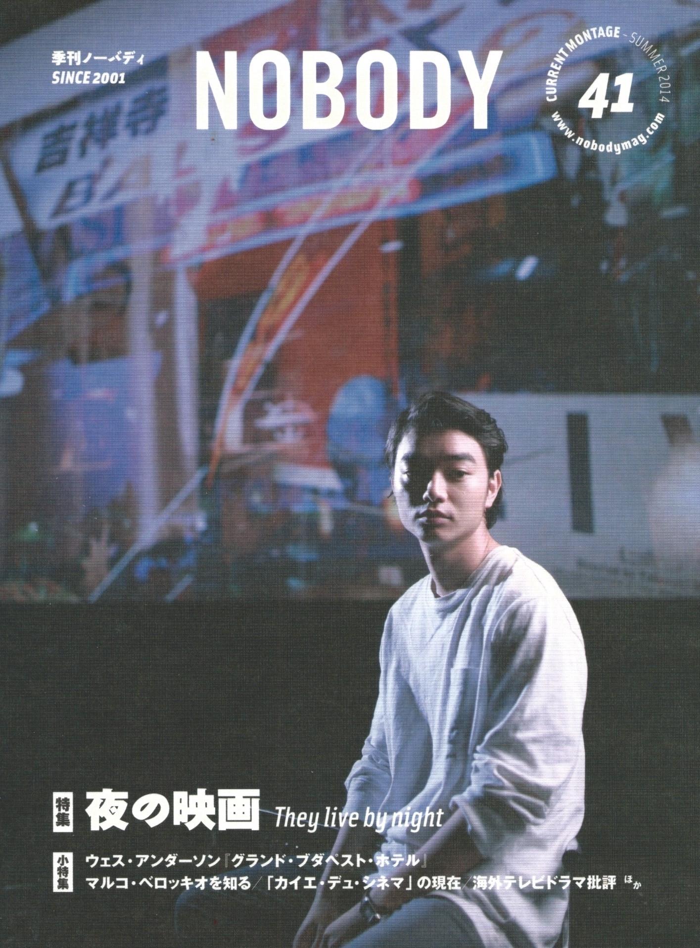 NOBODY issue 41 夜の映画