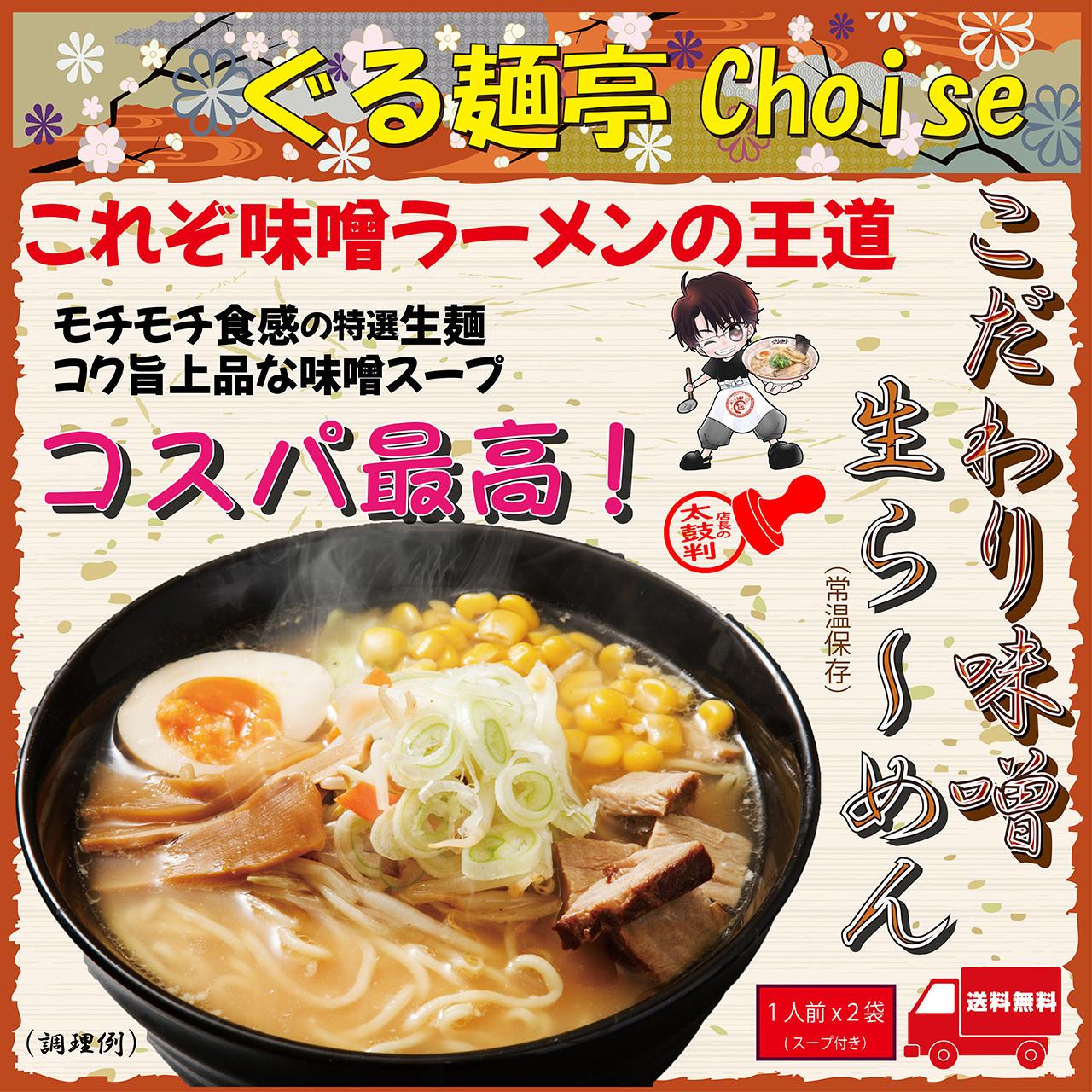 こだわり味噌ラーメン  常温保存 生麺 2食(スープ付き) 送料無料 ぐる麺亭choice