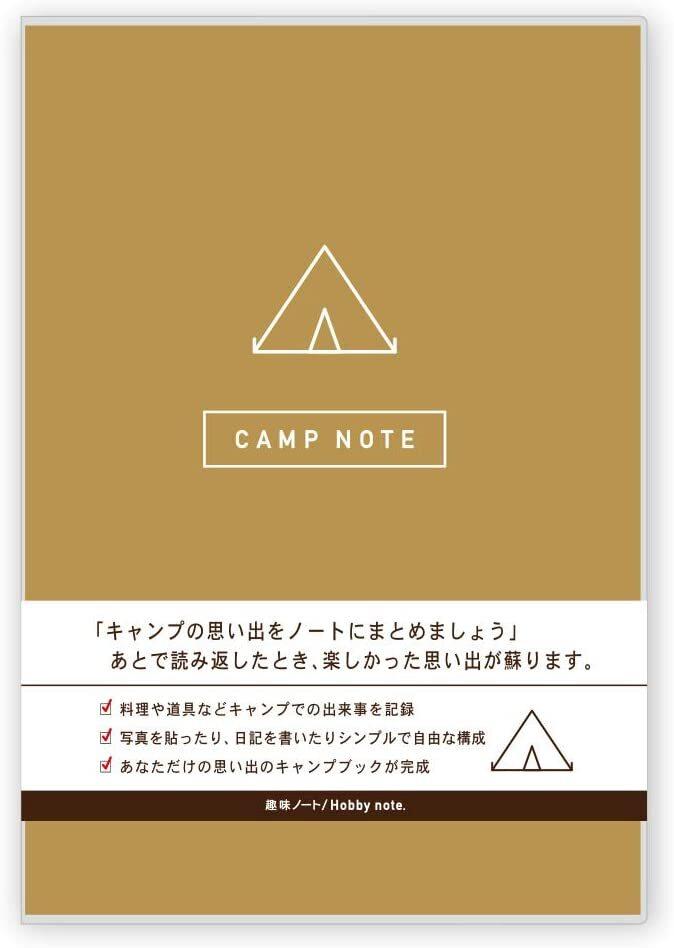 趣味ノート キャンプ