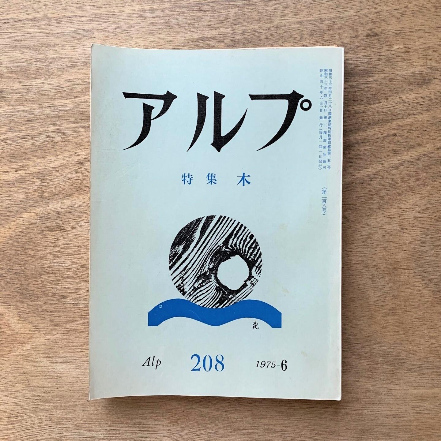 アルプ208号 / 特集 木 / 創文社