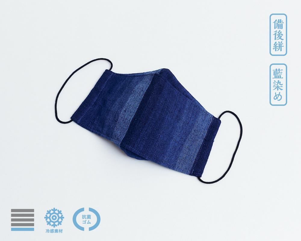オリガミマスク 備後絣 藍染「かつお縞」【L】