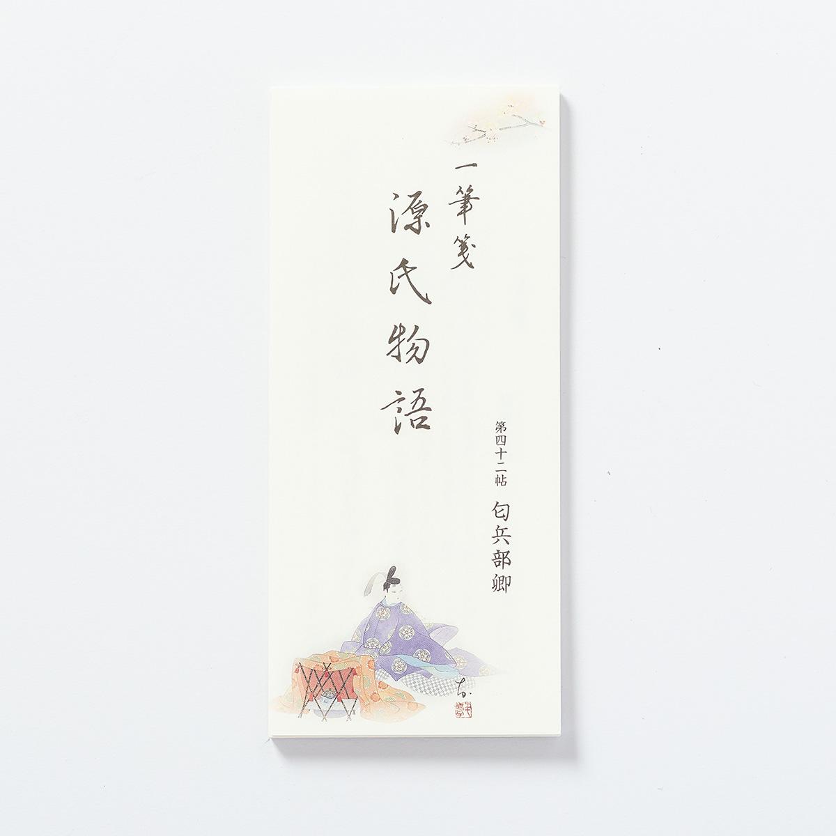 源氏物語一筆箋 第42帖「匂兵部卿」