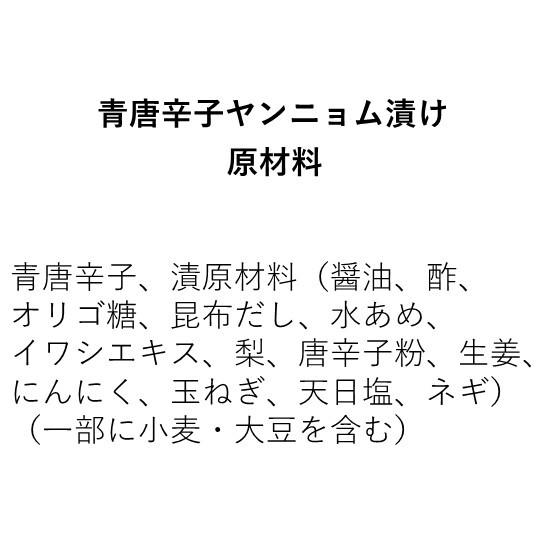 青唐辛子ヤンニョム漬け(350g)