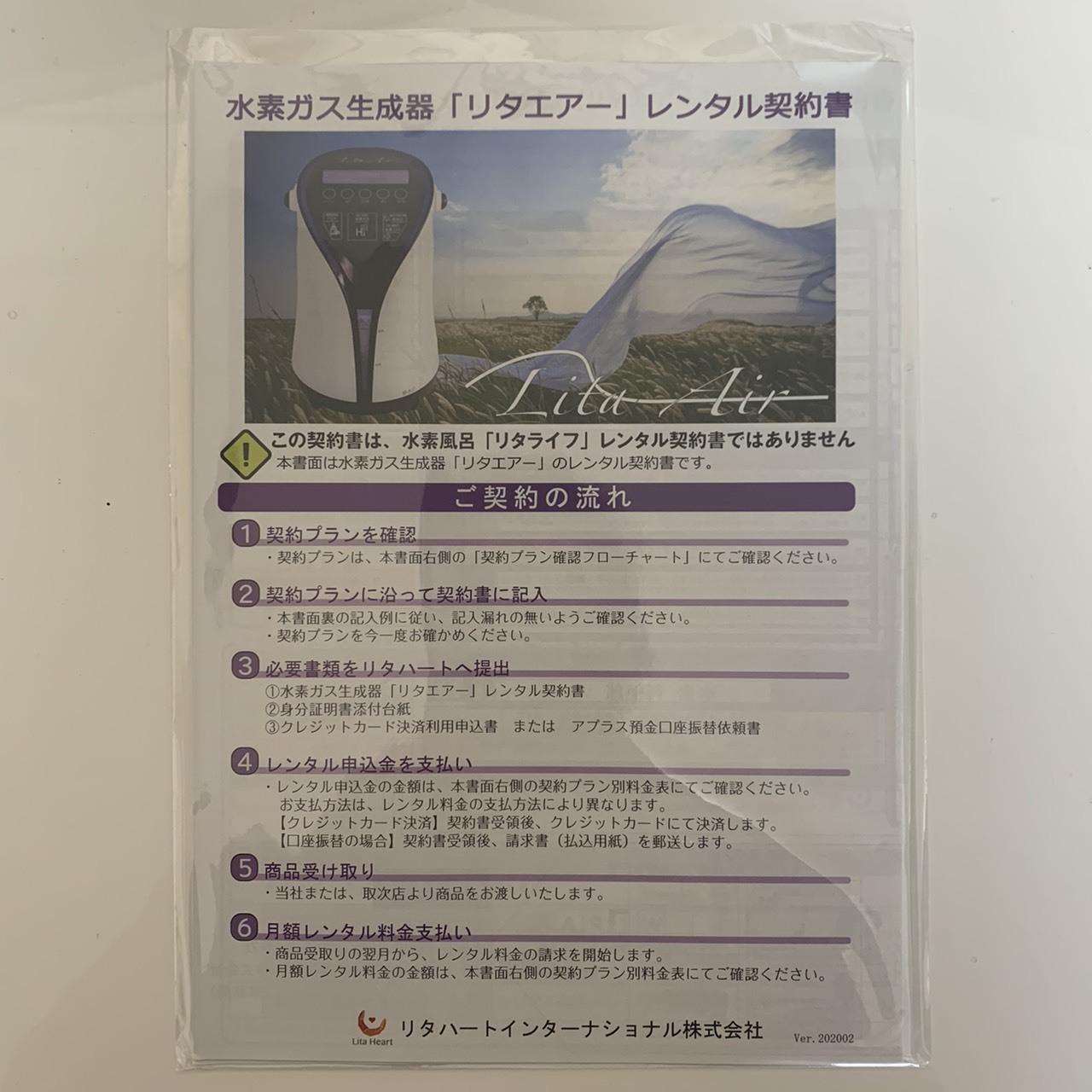 【事業者向け】リタエアーの紙の契約書10部送料無料でかなりお得!