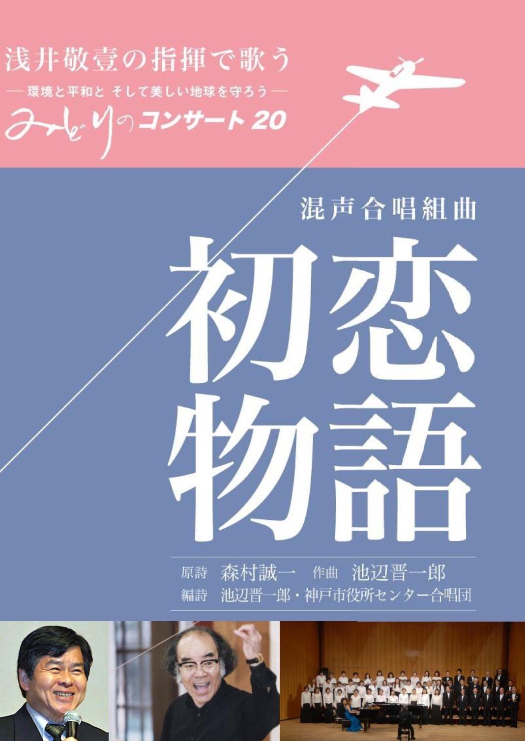 みどりのコンサート20 混声合唱組曲「初恋物語」(DVD)