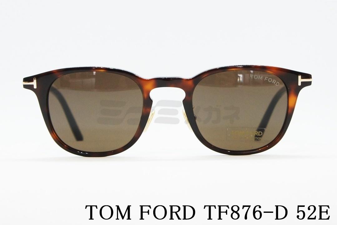 【正規取扱店】TOM FORD(トムフォード) TF876-D 52E 日本限定モデル