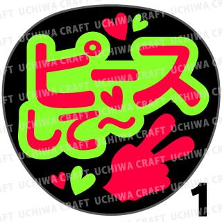 【蛍光2種シール】『ピースして』コンサートやライブ、劇場公演に!手作り応援うちわでファンサをもらおう!!!