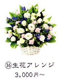 ㊱生花アレンジメント【一基】
