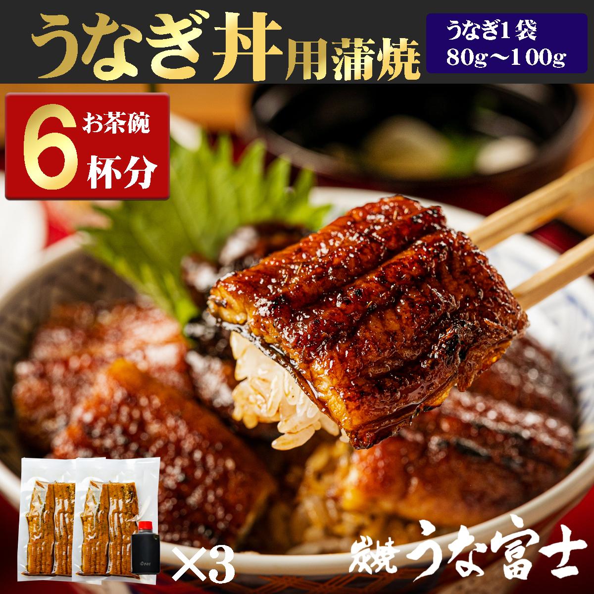 【炭焼うな富士】うなぎ丼 お茶碗6杯分【¥1,923お得!!】
