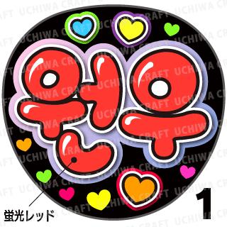 【蛍光プリントシールU】【SEVENTEEN(セブンティーン)/ウォヌ】『원우』K-POPのコンサートやツアーに!手作り応援うちわでファンサをもらおう!!!
