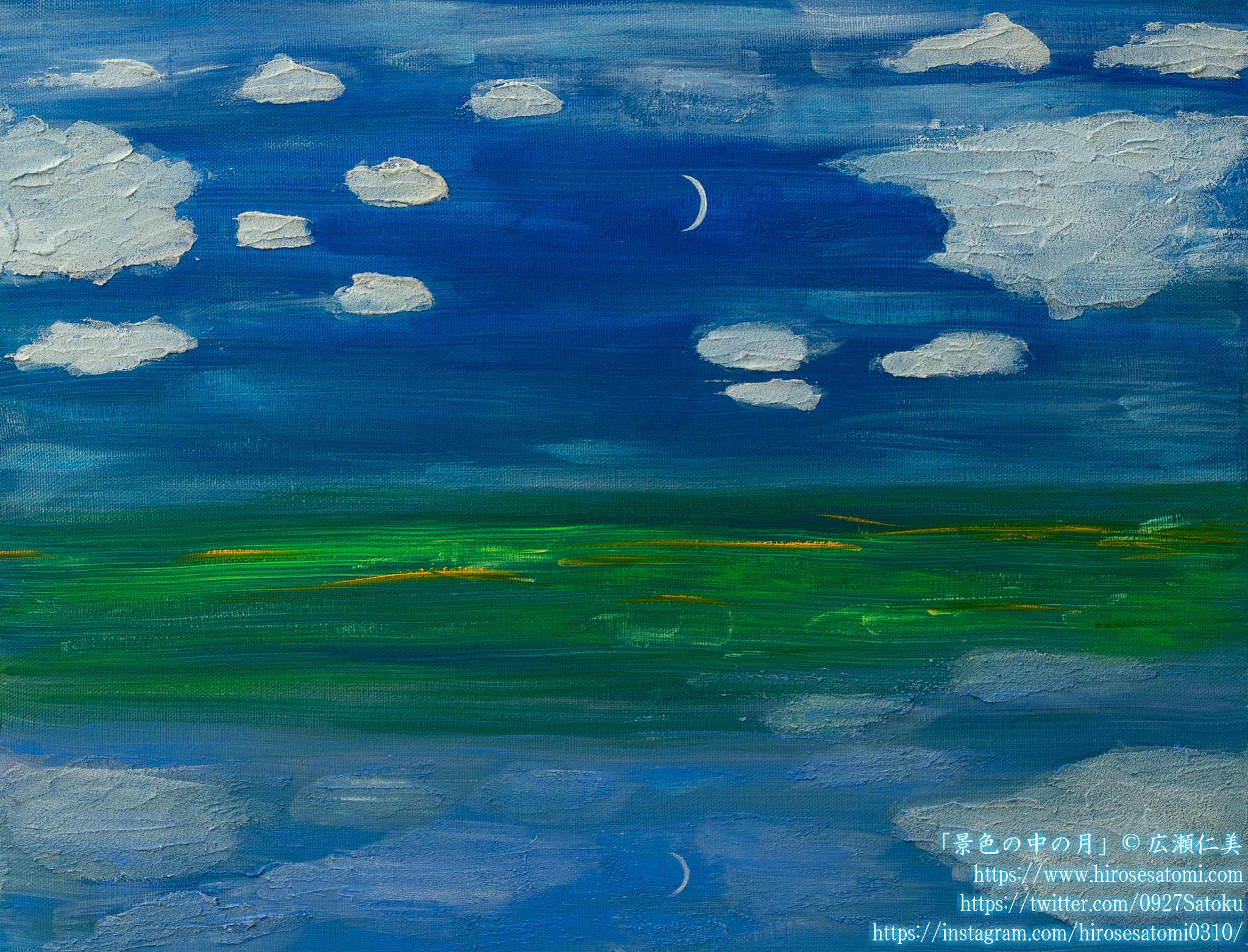 『 景色の中の月 』